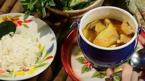 สูตร แกงเหลืองมะละกอปลากะพง เมนูอาหารใต้ รสจัดจ้าน