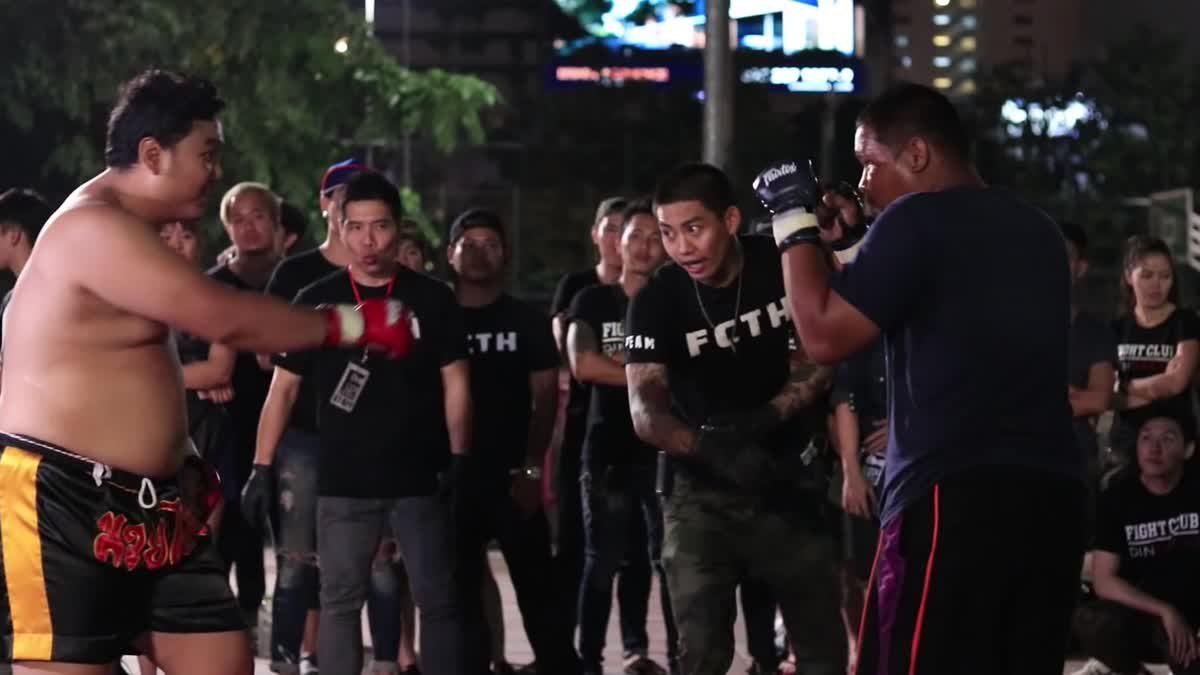 Fight Club Thailand ข้างถนนไว้อาลัย ไอซ์ x น้อยหน่า คู่ที่ 126