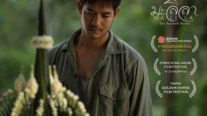มะลิลา หนังไทยที่ยิ่งใหญ่ ในปูซานฟิล์มเฟสติวัล 2017