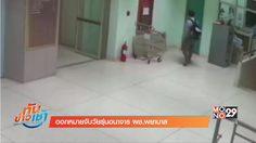 เร่งล่า 'ปุ้มปุ้ย' หนุ่มวัยรุ่นบุกขืนใจ ผู้ช่วยพยาบาลสาว ใน รพ.หนองคาย