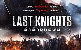 """โมโนฟิล์ม พร้อมส่ง """"Last Knights ล่าล้างทรชน"""" เข้าฉาย 30 ก.ค. นี้"""