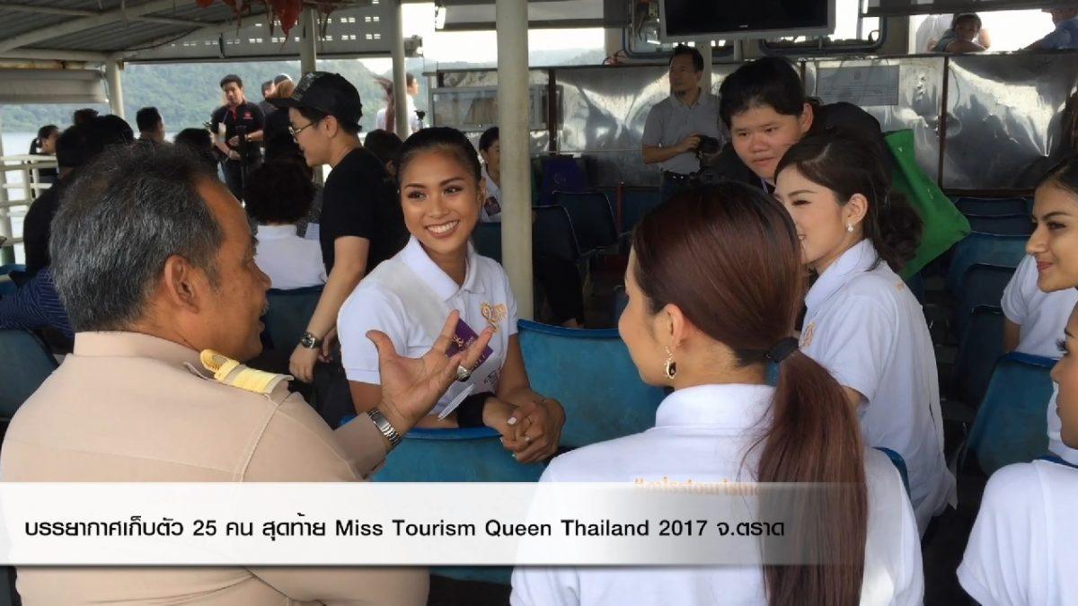บรรยากาศเก็บตัว 25 คนสุดท้าย Miss Tourism Queen Thailand 2017