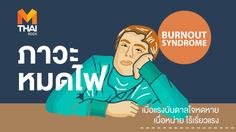 Burnout Syndrome ภาวะหมดไฟ เมื่อแรงบันดาลใจหดหาย เบื่อหน่าย ไร้เรี่ยวแรง