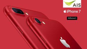 AIS เปิดให้จอง iPhone 7 และ iPhone 7 Plus (PRODUCT) RED แล้ววันนี้
