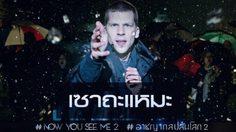 วันเดียว รอบเดียว! Now You See Me 2 เสียงพากย์ภาษาถิ่นอีสานที่กรุงเทพฯ