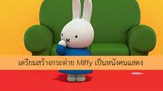 ค่ายหนังจีน เตรียมสร้าง Miffy กระต่ายขาวตัวการ์ตูนดัทช์สู่หนังคนแสดง