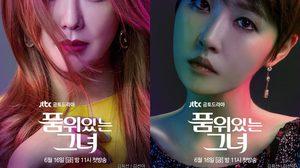เรื่องย่อซีรีส์เกาหลี Woman of Dignity