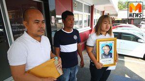 พ่อแม่แจ้งความเอาผิด แพทย์ 2 โรงพยาบาล เหตุลูกสาวตายหลังเข้ารักษาไข้หวัด