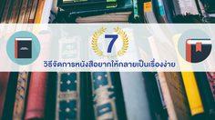 7 วิธีจัดการหนังสือยากให้กลายเป็นเรื่องง่าย