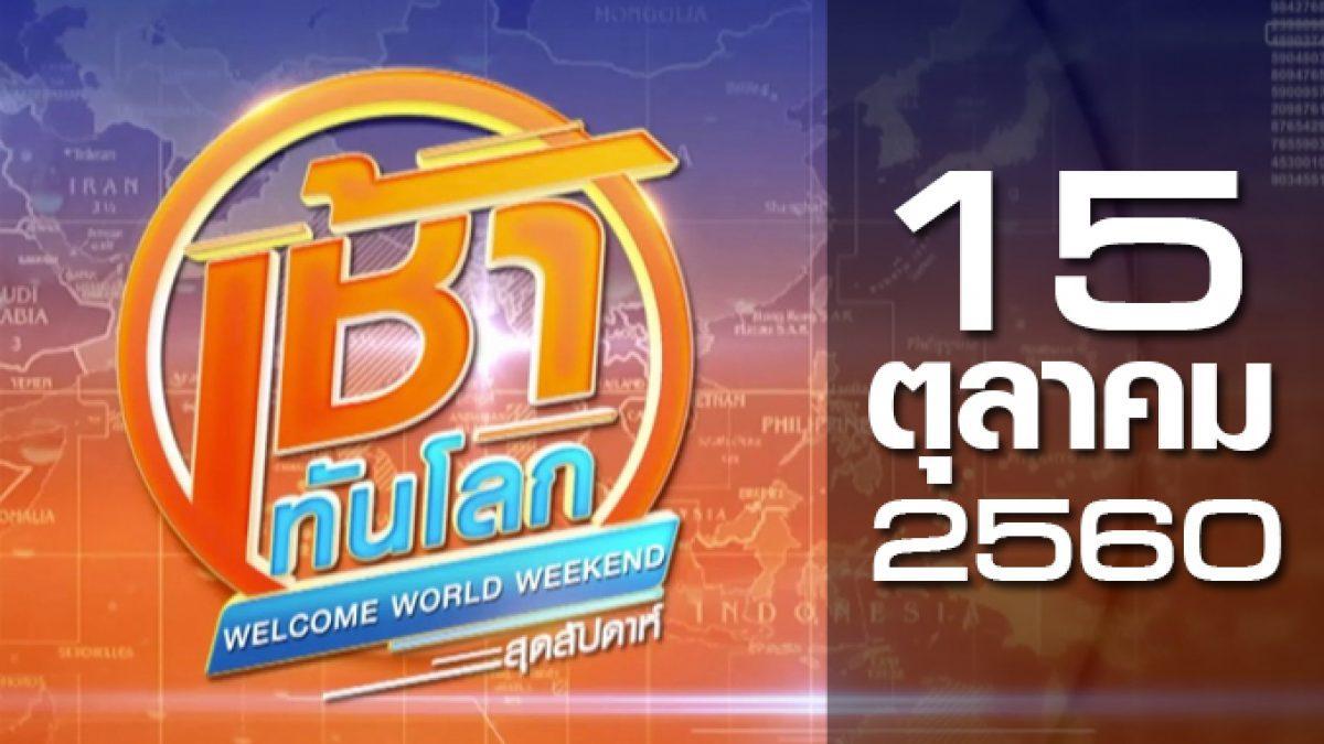 เช้าทันโลก สุดสัปดาห์ Welcome World Weekend 15-10-60
