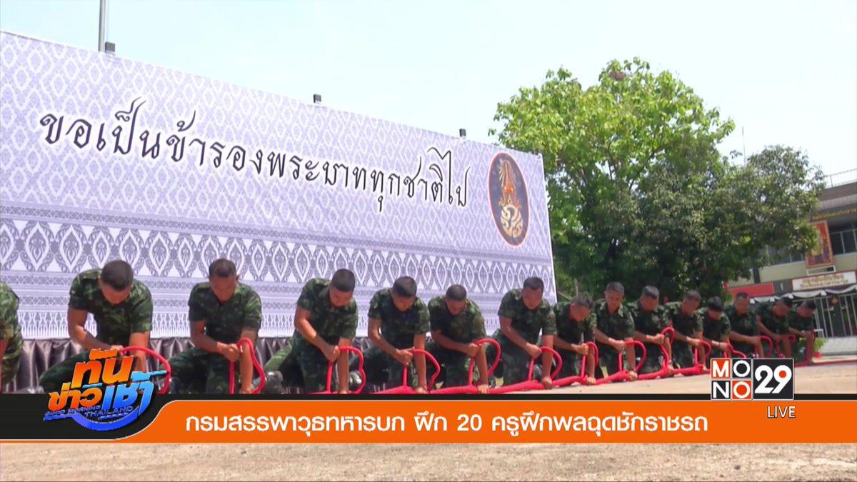 กรมสรรพาวุธทหารบก ฝึก 20 ครูฝึกพลฉุดชักราชรถ