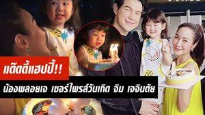 จิม เจจินตัย แฮปปี้! ลูก – เมีย ยกเค้กเซอร์ไพรส์วันเกิดถึงกอง (มีคลิป)