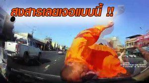 ชนจนลอย!!!  นาทีกระบะพุ่งชนรถจยย.พ่วงข้าง ทำภิกษุหนุ่มลอยเคว้งกลางอากาศ