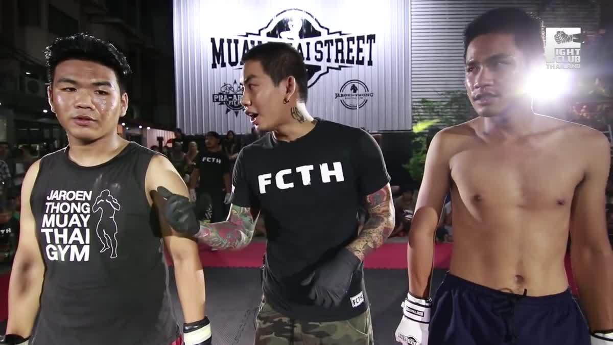 Fight Club Thailand สงกรานต์สาดหมัด แบงค์(Bang) x หลง(Long) คู่ที่255