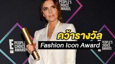 วิคตอเรีย เบ็คแฮม คว้ารางวัล Fashion Icon จากงาน People's Choice Awards