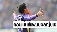 """รวมคอมเม้นท์แฟนบอลชาวญี่ปุ่น : ไม่น่าเชื่อเลยว่า """"ธีรศิลป์"""" เล่นดีมาก"""