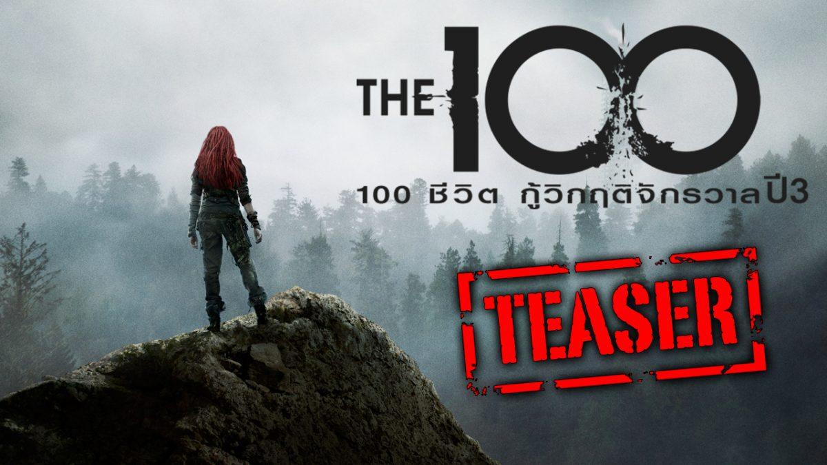 The 100 (100 ชีวิตกู้วิกฤตจักรวาล) ปี3 [TEASER]