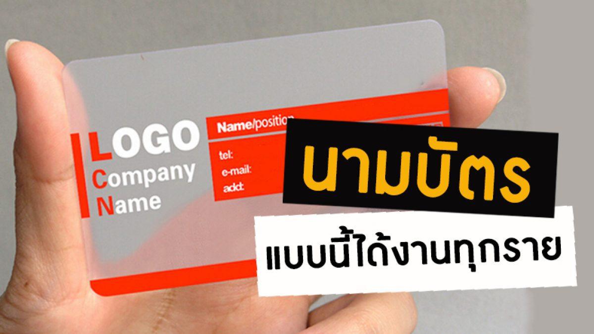 นามบัตรแบบไหน? แจกลูกค้าได้งานทุกราย