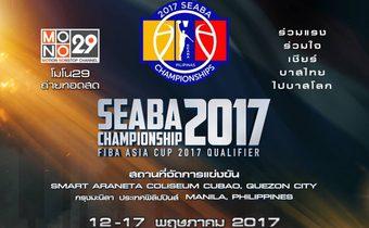 ถ่ายทอดสด SEABA Championships 2017