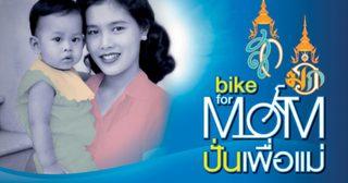 bike for MOM..ปั่นนี้เพื่อแม่