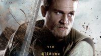 """""""King Arthur : Legend of the Sword"""" ปล่อยโปสเตอร์ใหม่...พร้อมพากษัตริย์ไร้ตัวตนกลับสู่บัลลังก์"""
