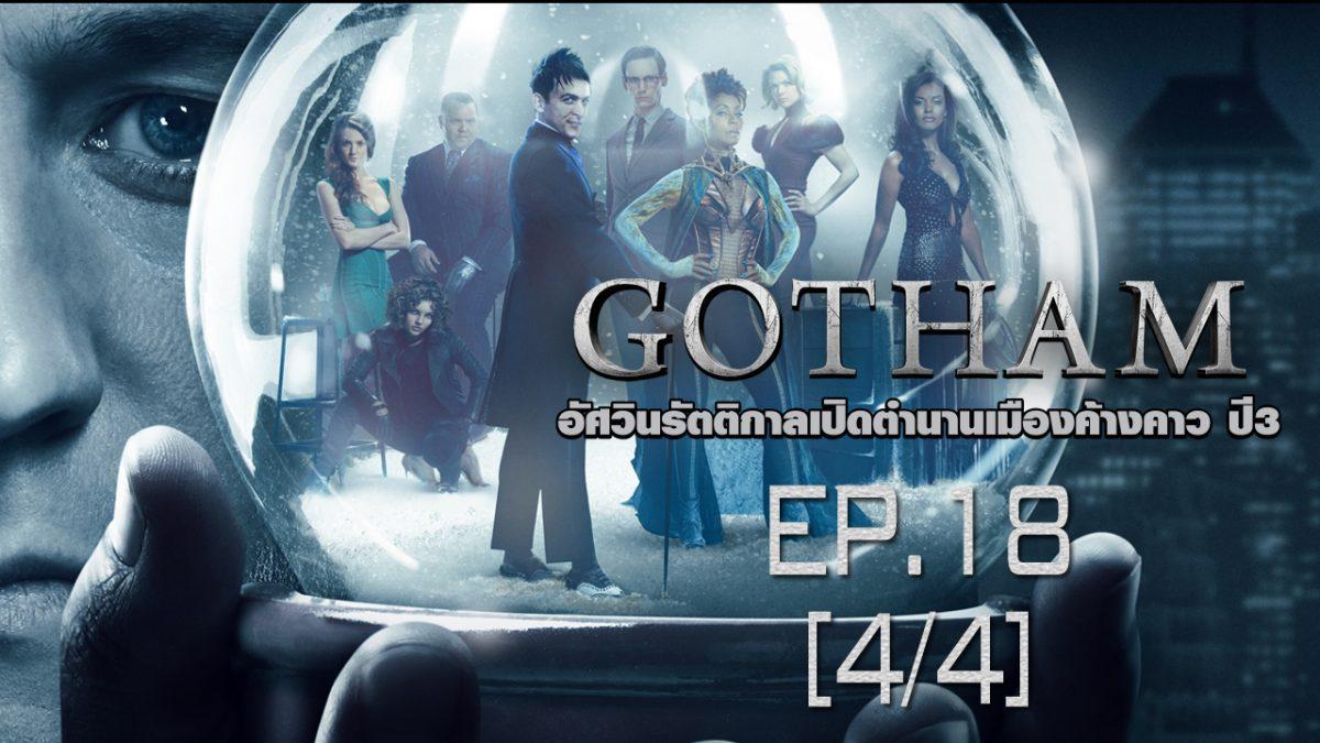 Gotham อัศวินรัตติกาลเปิดตํานานเมืองค้างคาว ปี 3 EP.18 [4/4]