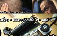รีวิวตัดผมเอง หล่อง่ายๆ ได้ทรงตามใจแบบไม่ต้องง้อช่าง!!