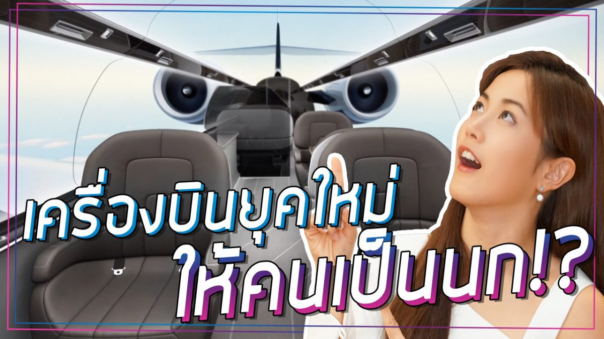 เครื่องบินยุคใหม่ให้คนเป็นนก!?