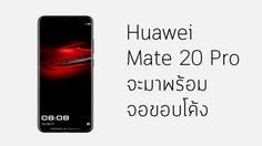 Huawei Mate 20 Pro จะมาพร้อมหน้าจอ OLED ขอบโค้ง