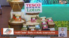 'เทสโก้ โลตัส' รับซื้อข้าว 9 พันตัน ช่วยชาวนาไทย