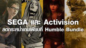 SEGA และ Activision ลดกระหน่ำเกมเพียบ ที่ Humble Bundle