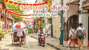 แนะนำเส้นทาง ASEAN City Run วิ่ง-แวะ-แชะ-ชิม 5 ประเทศในอาเซียน