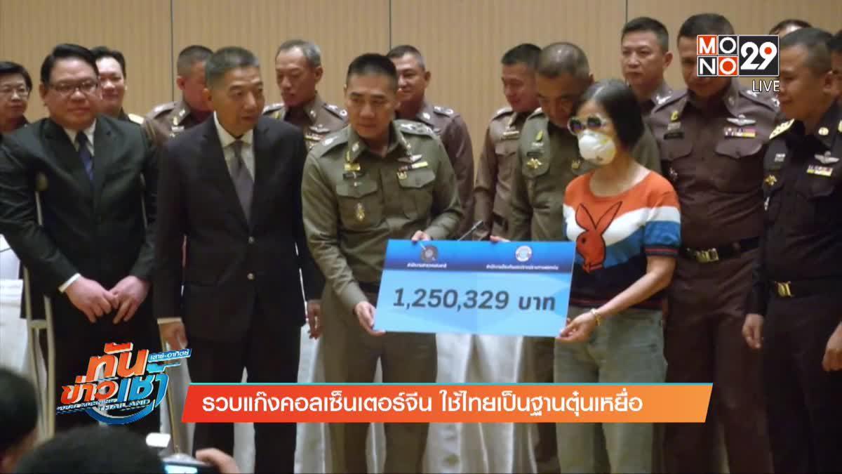 รวบแก๊งคอลเซ็นเตอร์จีน ใช้ไทยเป็นฐานตุ๋นเหยื่อ