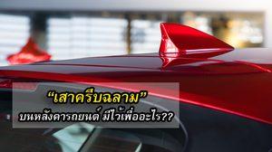 เสาครีบฉลาม บนหลังคารถยนต์ มีไว้เพื่ออะไร