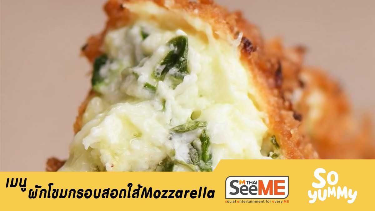 วิธีทำผักโขมกรอบสอดไส้ Mozzarella