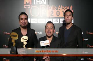 สัมภาษณ์ วง ลาบานูน หลังได้รับรางวัลในงาน MThai TopTalk 2016