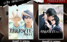 [Promo] Parasyte ปรสิต เพื่อนรักเขมือบโลก