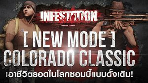 Infestation COLORADO CLASSIC เอาชีวิตรอดในโลกซอมบี้แบบดั้งเดิม!