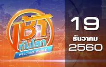 เช้าทันโลก Welcome World 19-12-60