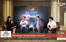 """คุยครบกับพบเอก : """"Sundown Marathon Krabi 2018"""" ครั้งแรกในไทยกับงานวิ่งกลางคืนระดับโลก"""