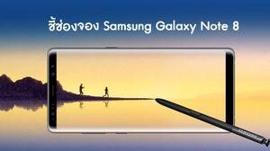 เปิดจองแล้ว!! Samsung Galaxy Note 8 พร้อมของแถมคับคั่ง