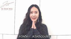 """""""เจสสิก้า"""" ส่งคลิปอ้อนแฟนไทย ก่อนเจอกัน 27 มกราคมนี้"""