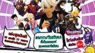 MThai Game แจกของที่ระลึกงาน Playpark Fan Fest ครั้งที่ 7 สุดล้ำ !!