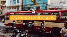 5 แอปฟรี เพื่อชีวิตดี ๆ ในเมืองกรุงฯ