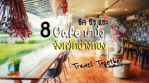 ทางผ่านก็มีอะไรดีๆ ให้แวะ 8 Cafe น่านั่ง จังหวัดอ่างทอง