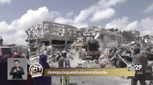 พินาศ ! เหตุระเบิดครั้งประวัติศาสตร์ในเมืองหลวงโซมาเลีย สังเวยแล้ว 500 ศพ