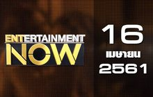 Entertainment Now Break 1 16-04-61