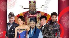 เปาบุ้นจิ้น, ท่านกงซุน เตรียมนำทีมนักร้องจีน จัดฟรีคอนเสิร์ตในไทย