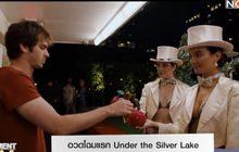 อวดโฉมแรก Under the Silver Lake หนังลุ้นเข้าสายประกวดคานส์
