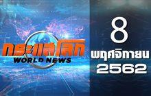 กระแสโลก World News 08-11-62